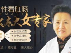 柳州东大肛肠医院 医保专科 专病专治