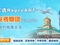 【首发】爱优选ReproART格鲁吉亚试管婴儿考察团正式启动!仅限10个免费名额,报名开启!