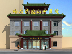 哈尔滨忠山中医医院  专业治疗慢性病