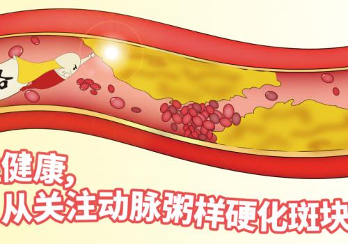 血管老化很可怕!心脑血管病都是血管老化引起的