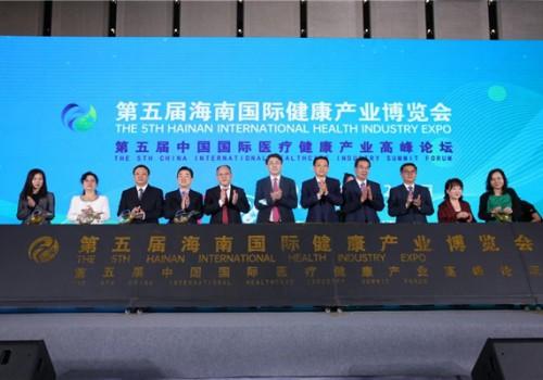 2021第五届海南国际健康产业博览会新闻发布会 在京举行